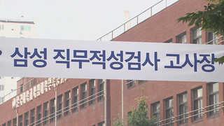 삼성, 내일 신입채용 직무적성검사…면접은 계열사별로