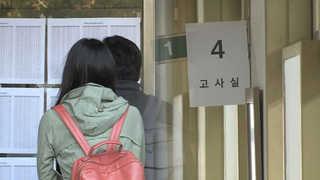 '신의 직장' 금융 공기업 9곳 일제히 필기시험