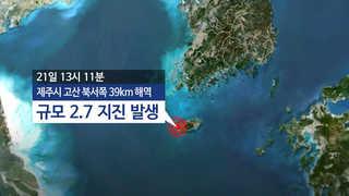 제주 북서쪽 해역 규모 2.7 지진…피해 없을 듯