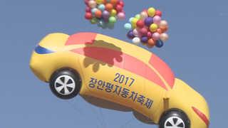 중고차 메카 장안평서 자동차 축제 개최
