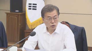 """[속보] 문 대통령 """"신고리 5ㆍ6호기 건설 조속 재개"""""""
