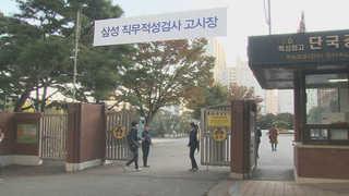 '삼성고시'로 대기업 채용 절정…퀵서비스도 대목