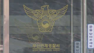 """부산 아시아드 주경기장에 폭발물 설치 전화…""""특이사항 없어"""""""