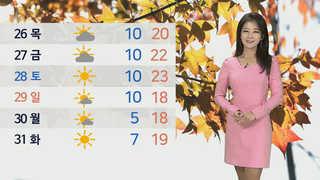 [날씨] 밤 사이 중부내륙 서리ㆍ얼음…내일도 완연한 가을