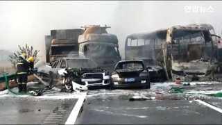 [현장영상] 중국서 30중 추돌 사고…18명 사망, 21명 부상