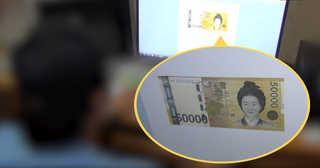 """[현장영상] 컬러복합기로 지폐 위조한 대학생…""""도박 빚 때문에"""""""