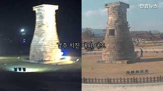 [현장영상] CCTV로 본 첨성대…경주 지진 때보다 움직임 적어