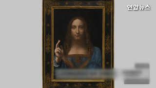 [현장영상] 5천억원 낙찰 다빈치 예수 초상화, 하루만에 진위 논란