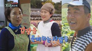 [트렌드 지금 여기] 김장을 준비하는 사람들
