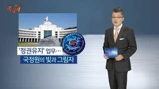 [여의도 족집게] 정권만 바뀌면 줄줄이 구속…국정원장 잔혹사