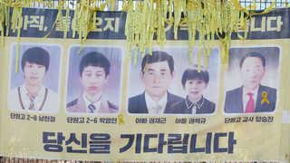 """여야, 세월호 미수습자 추모…""""참사 반복 막아야"""" 한목소리"""