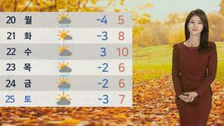 [날씨] 올 가을들어 가장 추워…찬바람 체감온도 '뚝'