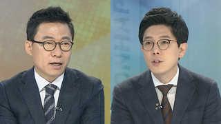 [뉴스포커스] 검찰, 정부인사 첫 소환…'적폐청산' 속도내나?
