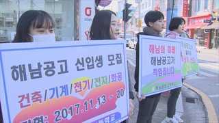 """""""거리 홍보라도 해야죠""""…농어ㆍ촌 고교 신입생 모집 비상"""