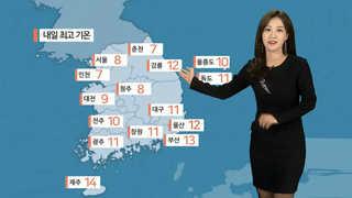 [날씨] 내일 아침 영하권 추위…낮부터 누그러져