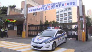 수능날 '안전 핫라인' 운영…전국 시험장 소방관 배치
