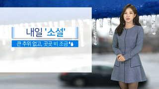 [날씨] '소설' 추위 없고 비 조금…오후 황사 유입