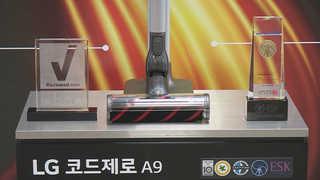 [비즈&] LG무선청소기 '코드제로 A9' 누적판매 10만대 돌파 外