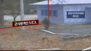 """유엔사 """"북한 추격조, 군사분계선 넘어…정전협정 위반"""""""