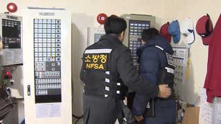 """수능시험장에 소방관 배치…""""포항에 비상버스 240대"""""""
