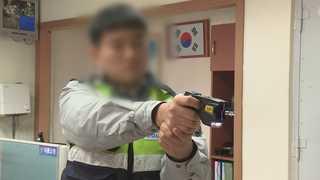 사용지침 어기고 테이저건 쏜 경찰 목 조른 20대 '정당방위'