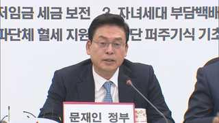 """""""'세월호 유골 은폐' 책임자 처벌""""…한국당 """"국정조사도"""""""