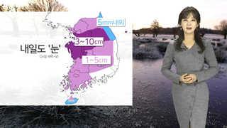 [날씨] 내일 전국 눈, 중부 최고 10cm…대설예비특보