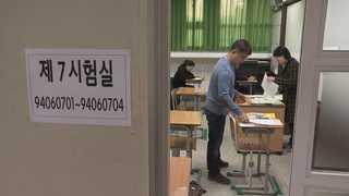 """""""올해도 불수능""""…국어ㆍ수학, 작년처럼 어려웠다"""