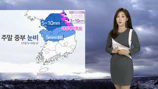 [날씨] 토요일 중부 눈·비…낮부터 추위 일시 주춤