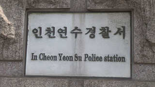인천 경찰 간부…청사 4층서 떨어져 치료 중 숨져