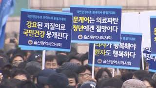 의사 3만명 '문재인 케어 철회' 거리 집회