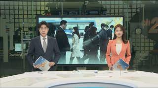 [주요뉴스] 12월11일 오전