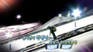 [영상구성] 평창올림픽서 첫 선 '빅 에어'