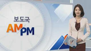 [AM-PM] 검찰, 자유한국당 이우현 의원 피의자 소환 外