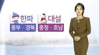 [날씨] 전국 온통 '꽁꽁'…올 겨울 첫 한파경보