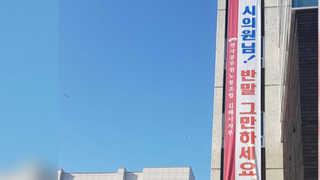 김해 市청사에 시의회 갑질 겨냥 '반말 그만' 현수막