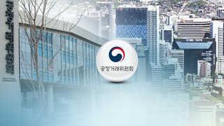 """공정위에 총수일가 눈치까지…기업들 """"연말이 두려워"""""""