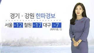 [날씨] 전국 '꽁꽁'…올겨울 첫 한파경보