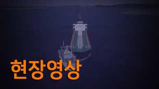 """[현장] """"쌍방과실""""…영흥도 낚싯배 사고 3D 영상 재현"""