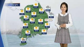 [날씨] 내일 아침 서울 영하 12도…모레까지 한파
