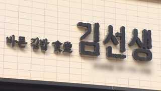 """바르다 김선생의 갑질…""""가맹점에 숟가락까지 강매"""""""