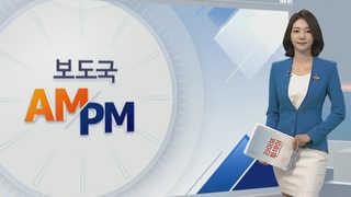 [AM-PM] 문 대통령, 오늘 중국 국빈방문…양국 '관계복원' 공식화 ..