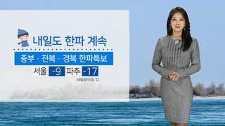 [날씨] 내일도 한파 계속…중부ㆍ전북 한파특보