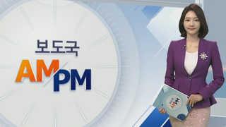 [AM-PM] 국정농단 최순실ㆍ안종범 결심 공판 外