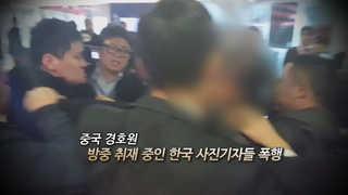 [영상구성] 중국 경호원, 한국사진기자 폭행