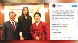 """한중 국빈만찬 참석 김연경 """"영광스러운 자리"""""""