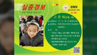 부부 싸움 후 사라진 5세 여아…경찰 공개수사