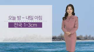 [날씨] 눈 전국 확대…충청ㆍ호남 토요일 '대설'
