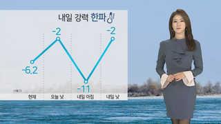 [날씨] 한낮에도 영하권…오후부터 서해안 눈