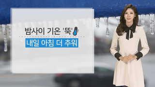 [날씨] 일요일 한파 맹위…밤부터 중부ㆍ서해안 눈